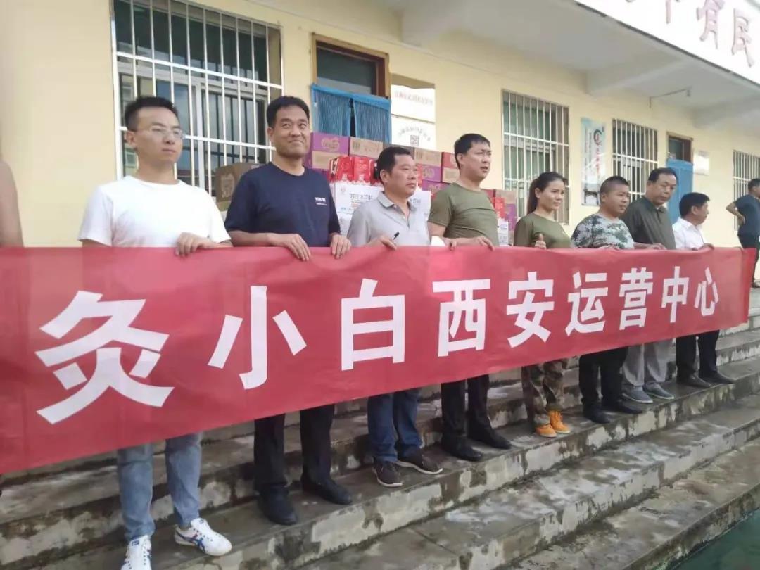 灸小白西安运营中心支援山阳县受灾社区